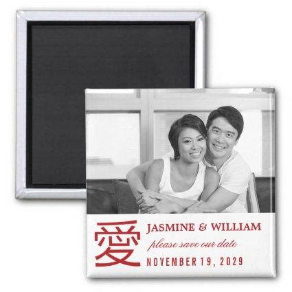 Simple Modern Chinese Ai Love Photo Save The Date Magnet